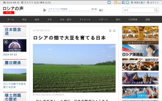 ロシア・アムール州の畑で大豆を育てる日本 | ロシアの声