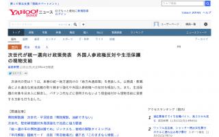 生活保護の対象は日本人のみ 現在の現金給付から現物支給へ-次世代の党が統一地方選に向け政策を発表