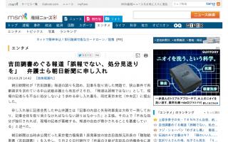 吉田調書めぐる報道「誤報でない、処分見送りを」弁護士ら朝日新聞に申し入れ