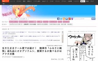 焼津市のふるさと納税返礼品に生きたオオグソクムシ(クール便で)