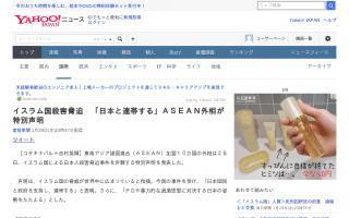 「日本国民と政府を支持し、連帯する」ASEAN外相が特別声明