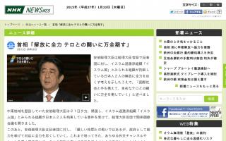 安倍晋三首相 総理大臣官邸で「総力を挙げ対応に全力尽くす」と述べる