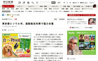 東京都とソウル市、道路陥没対策で協力合意 舛添知事「平和や人権を守るためにも、都市間の友好関係は役立つ」と強調