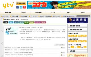 東京高検、菊地直子被告の逆転無罪判決について「意外であり誠に遺憾」(YTV)