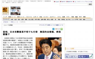安倍首相、日本攻撃意思不明でも行使 集団的自衛権