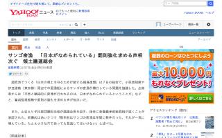 サンゴ密漁「日本がなめられている」罰則強化求める声相次ぐ 領土議連総会