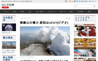 御嶽山の噴火 原因はUFO?(ビデオ)