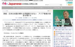 英紙:日本は米国の頼れる同盟国ではない アジア地域の安全を脅かす