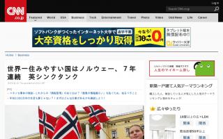 世界一住みやすい国はノルウェー、7年連続 日本は19位・・・英シンクタンク [転載禁止]©2ch.net