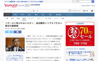 バズーカと呼ぶかはともかく、追加緩和いつでもできる=黒田日銀総裁