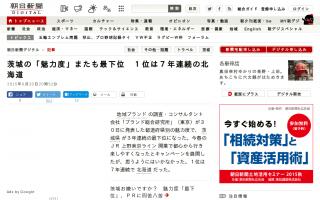 茨城の「魅力度」またも最下位 1位は7年連続の北海道
