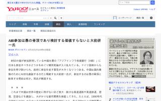 日本のAIIB参加は愚の骨頂であり検討する価値すら無い-大前研一氏