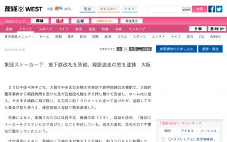 「集団ストーカーされていた」地下鉄の改札突破し線路に逃走した無職男(39)逮捕 大阪