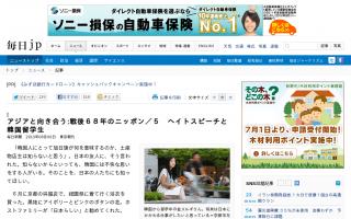 韓国人留学生「京都の土産物店で旭日旗が売ってた。韓国には不快な思いをする人がいる事を日本人は知って欲しい」