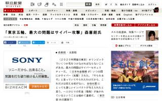 森喜朗 氏「東京五輪、最大の問題はサイバー攻撃」