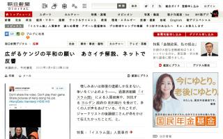 「後藤健二さんが一体、何を伝えようとしていたのかを考えて」…広がるケンジの平和の願い、NHK「あさイチ」解説、ネットで反響