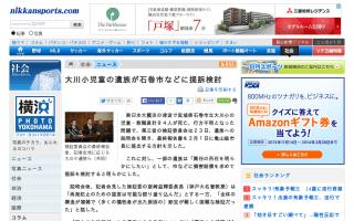 大川小児童の遺族が石巻市などに提訴検討
