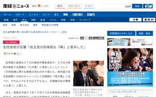 安倍首相が反撃「民主党の防衛相も『軍』と答弁した」平成23年10月25日の衆院安全保障委員会