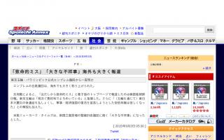 「致命的ミス」「大きな不祥事」佐野氏の五輪エンブレム問題、海外も大きく報道
