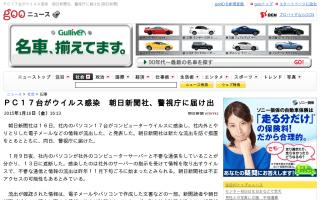 PC17台がウイルス感染 朝日新聞社、警視庁に届け出