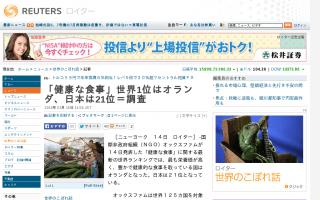 外国人「日本食はちっとも健康的じゃないし何より高すぎる」→ 125カ国中21位