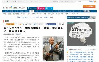 カラシニコフ氏「AK-47で多くの人命が失われた。私に罪有るか無いか?」