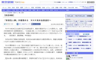 松本会長、1期限り退任へ 政財界から番組の偏向をめぐって批判「他の国の公共放送で、あんなに政府を叩く事はない」