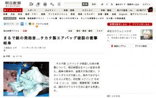 朝日新聞「タカタ製エアバッグ破裂の衝撃…まるで銃の発砲音」