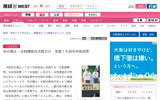 市の廃止・分割構想は大阪だけ 全国19政令市長回答