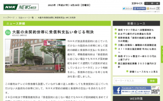 大阪の未契約世帯にNHK受信料支払い命じる判決「受信契約に応じなくてもNHKが契約締結を求めて2週間たてば契約成立」