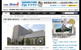 公費で1人当たり1万4000円の昼食会合 コンパニオン宴会の奈良県市議会議長会「高額じゃないとは思う」
