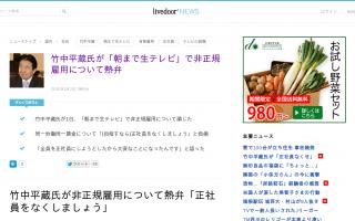 竹中平蔵氏「正社員をなくしましょう」「全員を正社員にしようとしたから大変なことになった」・・・朝生で非正規雇用について熱弁