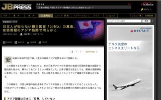 日本人が知らない親日国家「20対2」の真実  「アジアでの孤立」の言葉には注意が必要だ