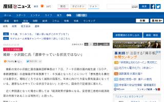 維新・小沢国会議員団幹事長「選挙なんかやっている状況ではない」