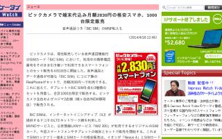 ビックカメラで端末代込み月額2830円の格安スマホ、1000台限定販売 [2014/04//18]