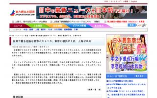 「世界で最も危険な都市」ランキング、東京と横浜が1位を獲得