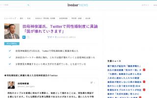 田母神俊雄「これを認めては人類社会が続かない」 Twitterで同性婚制度に異論