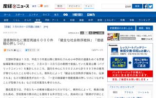 「道徳」新指導要領案、文科省の意見公募に賛否両論6000件