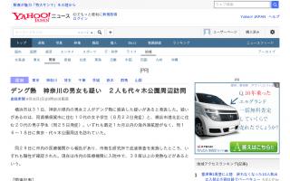 神奈川の男女も疑い 2人も代々木公園周辺訪問