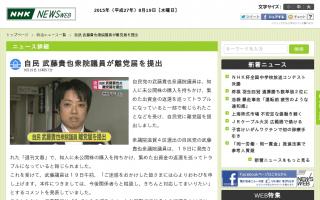 自民・武藤貴也衆院議員が離党届 未公開株トラブルの報道受けて
