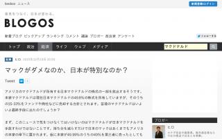 マクドナルドがダメなのか それとも日本が特別なのか?
