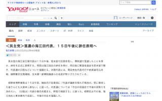 落選の海江田代表、15日午後に辞任表明へ 次期民主代表には岡田、前原、細野氏らの名前が
