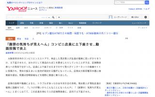「謝罪の気持ちが見えへん」言いがかりでファミマ店員に土下座させる 店側は大阪府警に被害届を提出し、恐喝容疑で捜査開始