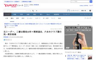 関東連合元リーダー、二審判決は懲役15年-東京高裁