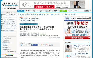 舛添都知事の訪韓にクレーム6000件超! ネット上でリコールへの動きも始まる