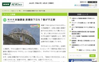 NHK世論調査 原爆投下日を7割が不正解 [NHK]