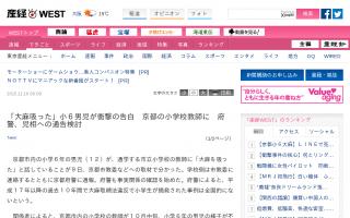 「大麻吸った」小6男児が衝撃の告白 京都の小学校教師に 府警、児相への通告検討[産経新聞]