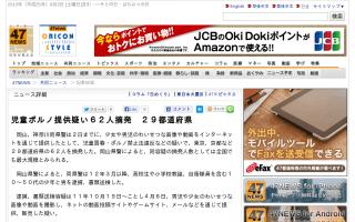 児童ポルノ提供疑い62人摘発 29都道府県