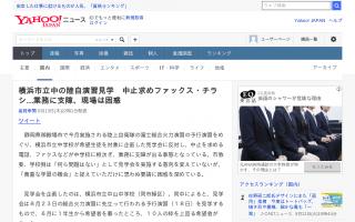 横浜市立中の陸自演習見学 中止求めファックス・チラシ…業務に支障、現場は困惑
