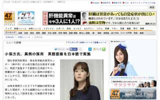 小保方氏、異例の採用 英語面接を日本語で実施 推薦状も1通も届かず